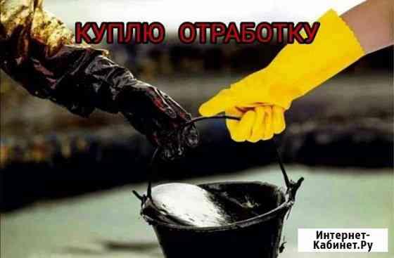 Приёмка отработанного масла, отработка Казань