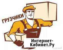 Услуги грузчиков, разнорабочих, демонтаж стен,убор Казань