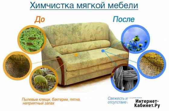 Услуги химчистки мебели с выездом Ангарск