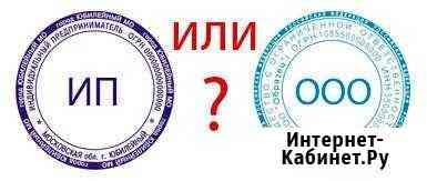 Регистрация ооо, ип под ключ Нижневартовск