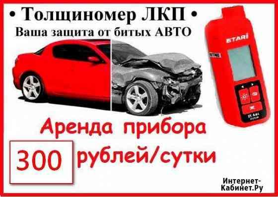 Аренда толщиномера лкп автомобиля Ульяновск