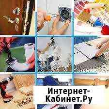 Мастер на час все районы Уфа