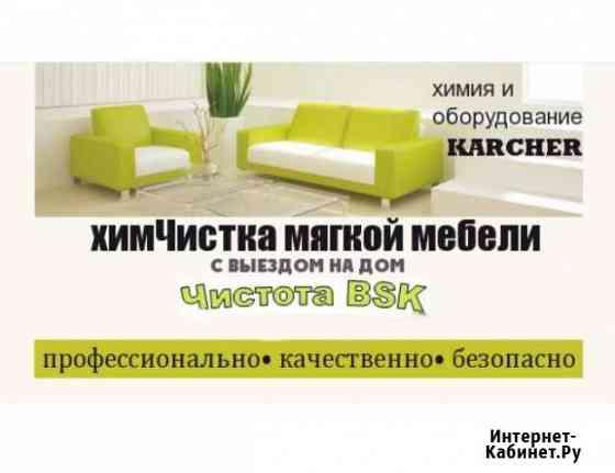 Химчистка мягкой мебели Бийск
