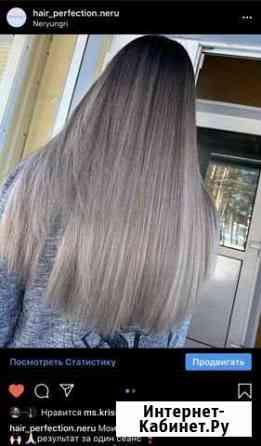 Парикмахер, окрашивание волос, Наращивание волос Нерюнгри