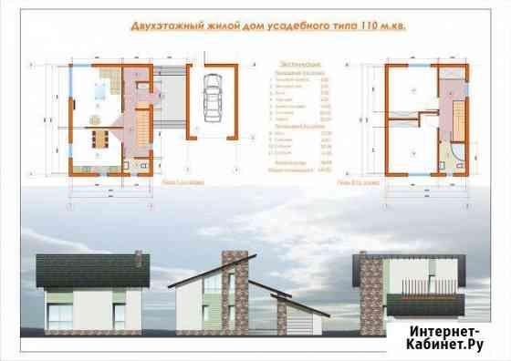 Проектирование, домов, бань, малоэтажных строений Иркутск