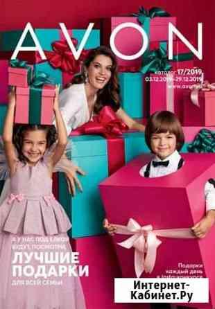 Принимаю заказы на продукцию Avon Петрозаводск