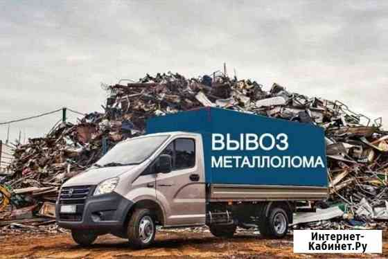 Металлолом Новочеркасск