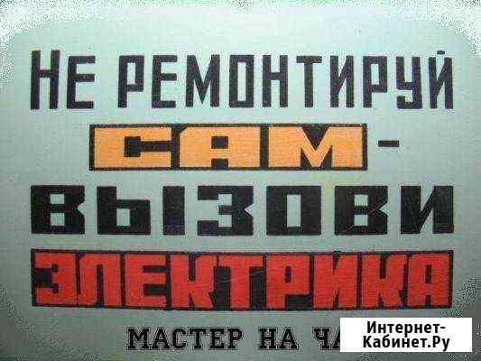 Профессиональный электромонтажник, электрик,мастер Пермь