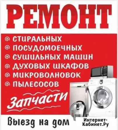Ремонт стиральных машин Альметьевск