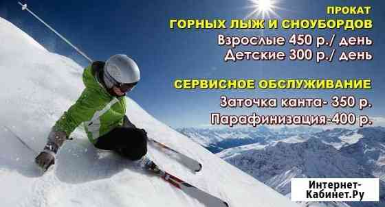 Прокат Горных лыж и сноубордов Шарыпово