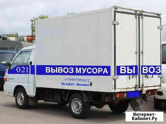 Вывоз мусора цао Москва