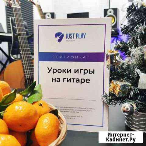 Подарочный сертификат на обучение гитаре Смоленск