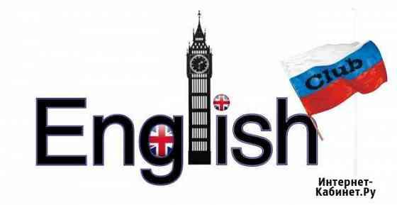 Английский язык для Малышей, Школьников, Взрослых Братск