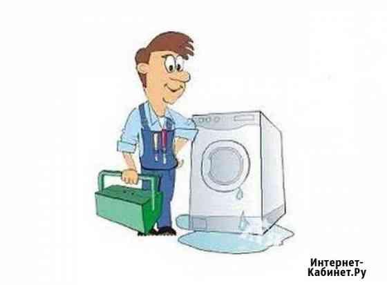 Ремонт стиральных и посудомоечных машин Московский