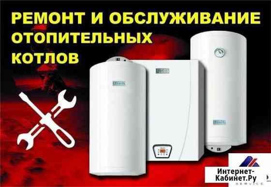Ремонт газовых котлов,колонок,плат управления Михайловск