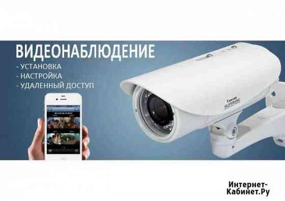 Установка видеонаблюдения, гарантия до 4-х лет Железногорск