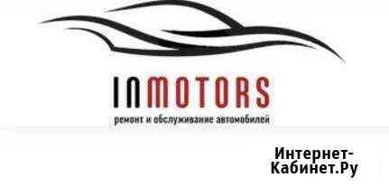 Автосервис In Motors Пермь