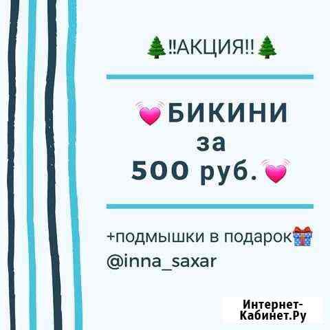 Шугаринг и skins Ростов-на-Дону