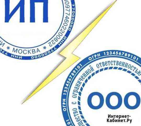 Регистрация ип ооо / юридическая консультация Москва