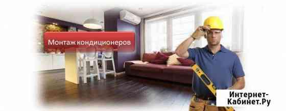 Монтаж и техническое обслуживание кондиционеров Чебоксары