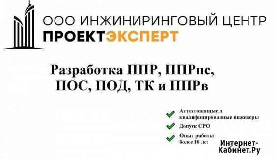 Разработка ппр, ппрк, ТК, ппрв Киров