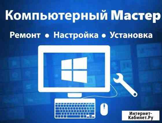 Компьютерный мастер Славянск-на-Кубани