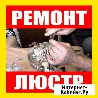 Ремонтируем любые люстры на дому в Новокузнецке Новокузнецк