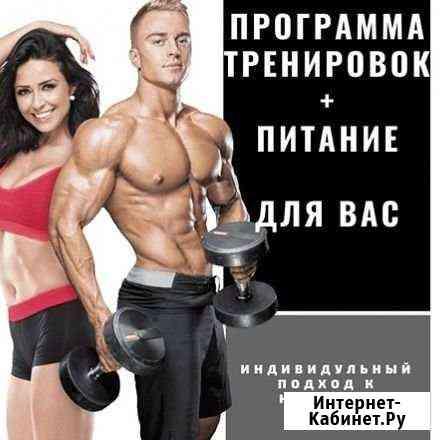 Программы тренировок в тренажёрном зале и дома Тольятти