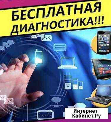 Ремонт телефонов,смартфонов,планшетов Архангельск