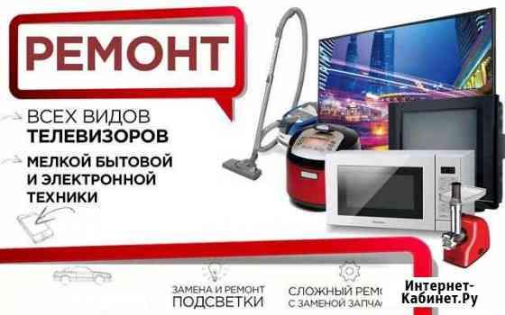Ремонт телевизоров и др.техники Златоуст