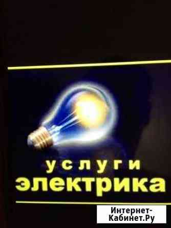 Услуги электрика Курган