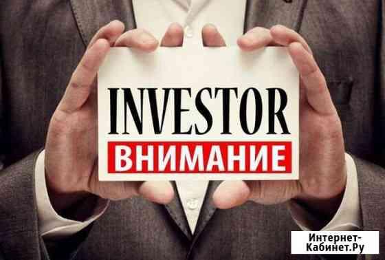 Доверьтесь в поиске инвестора профессионалу Таганрог