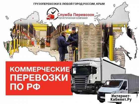 Грузоперевозки и переезды из/в Красноярск Красноярск