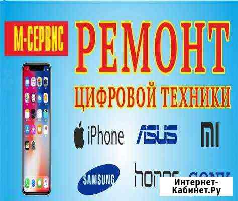 Ремонт сотовых телефонов, планшетов, ноутбуков Старый Оскол
