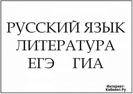 Репетитор по русскому языку Александров