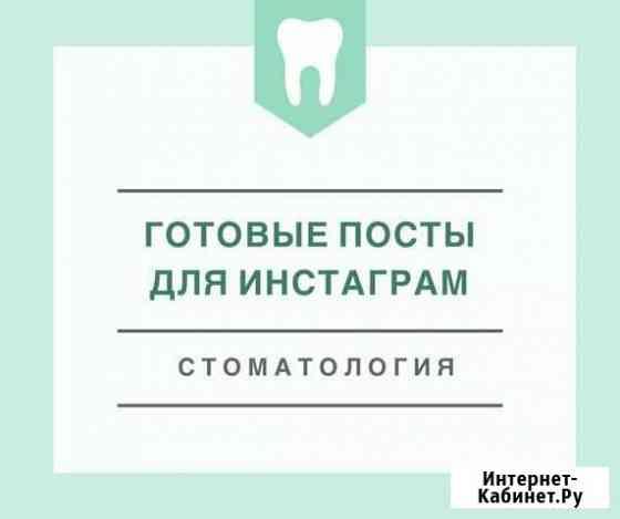 Тексты для постов в Инстаграм Красноярск