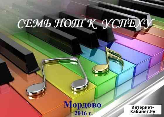 Игра на фортепиано Славянск-на-Кубани