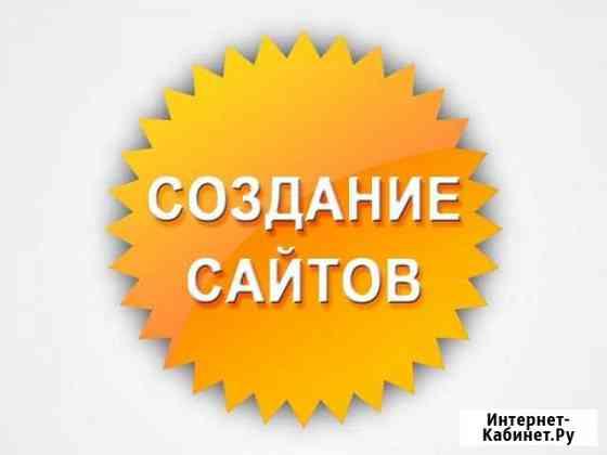 Создание сайтов, настройка рекламы в Яндекс и Гугл Уфа
