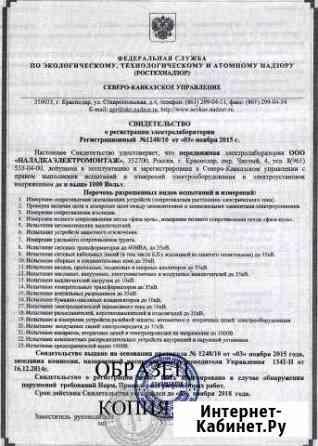 Электролаборатория г. Краснодар Краснодар