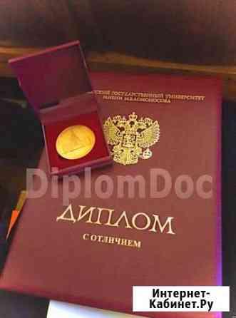 Диплом аттестат помощь гознак гарантия Хабаровск