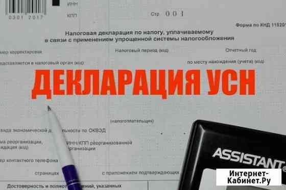 Сдача нулевой отчетности, 3 ндфл Санкт-Петербург