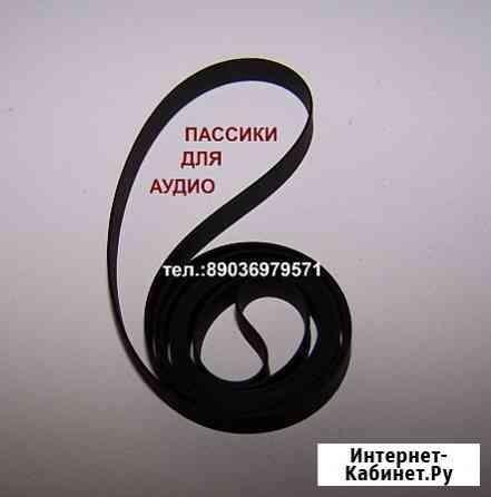 Новые ремешки пассик для радиотехники пасик для ретро аудиотехники Москва