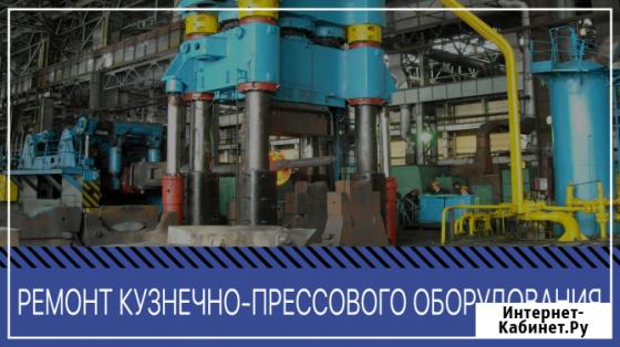 Ремонт кузнечно-прессового оборудования Москва