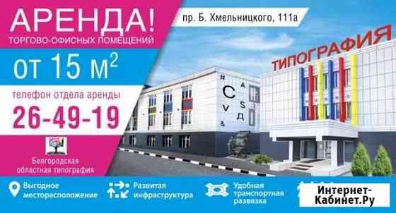 Офисное помещение, 16.31 кв.м. 1-3 этаж Белгород