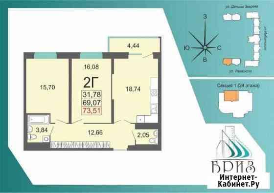 2-комнатная квартира, 73.5 м², 17/24 эт. Екатеринбург