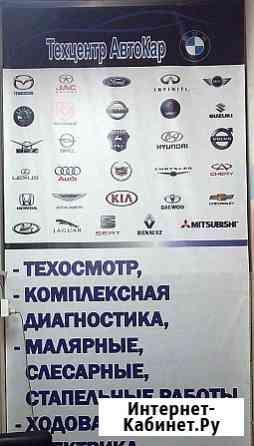 Диагностика и ремонт двигателей любой сложности Москва
