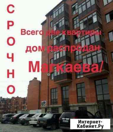 1-комнатная квартира, 46 м², 5/7 эт. Владикавказ