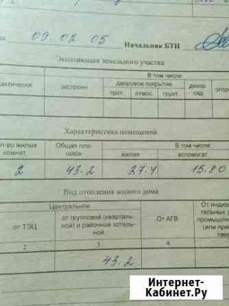 2-комнатная квартира, 43 м², 1/5 эт. Черкесск