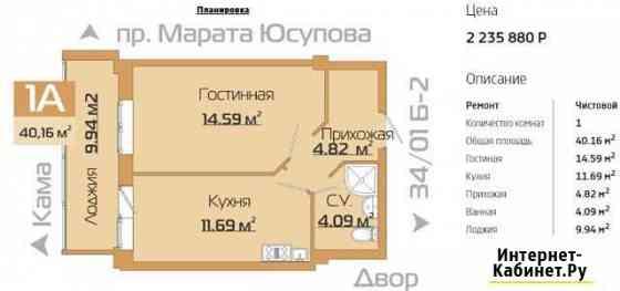 2-комнатная квартира, 40.2 м², 4/18 эт. Набережные Челны