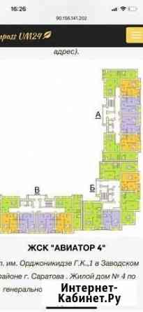 1-комнатная квартира, 36 м², 12/16 эт. Саратов